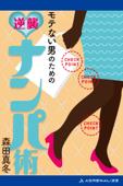 モテない男のための逆襲ナンパ術 Book Cover