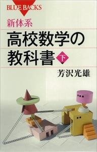 新体系 高校数学の教科書 下 Book Cover