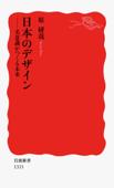 日本のデザイン-美意識がつくる未来