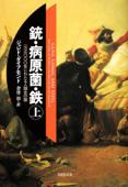 銃・病原菌・鉄 上巻 Book Cover