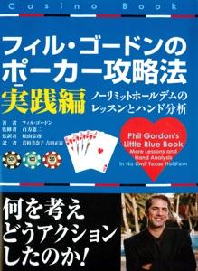 フィル・ゴードンのポーカー攻略法 実践編 Book Cover