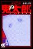 ゲゲゲの鬼太郎 07 鬼太郎地獄編