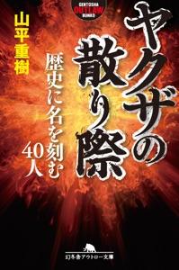 ヤクザの散り際 歴史に名を刻む40人 Book Cover