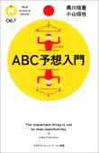 ABC予想入門 Book Cover