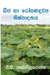 Seeds And Planting Material Production Sinhala