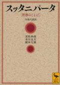 スッタニパータ [釈尊のことば] 全現代語訳 Book Cover