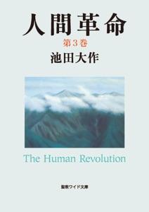 人間革命03 Book Cover