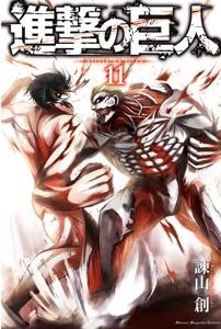 進撃の巨人 (11) Book Cover