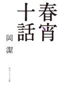 春宵十話 Book Cover