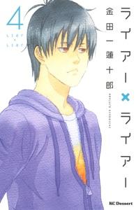 ライアー×ライアー(04) Book Cover