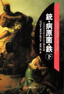 銃・病原菌・鉄 下巻 Book Cover