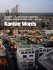 Korean Words: Places where people need and go