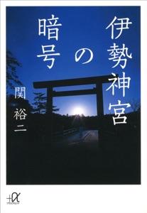 伊勢神宮の暗号 Book Cover