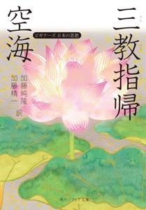 空海「三教指帰」 ビギナーズ 日本の思想 Book Cover
