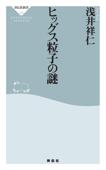 ヒッグス粒子の謎 Book Cover