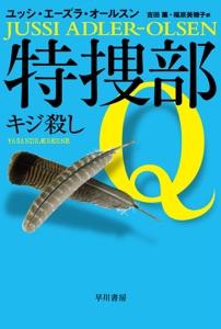 特捜部Q―キジ殺し― Book Cover