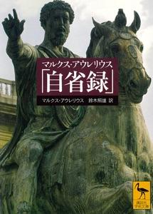 マルクス・アウレリウス「自省録」 Book Cover