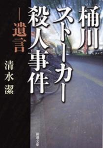 桶川ストーカー殺人事件―遺言― Book Cover