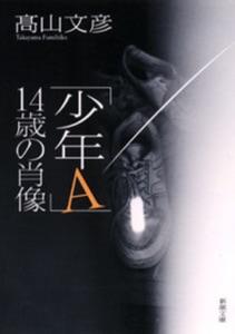 「少年A」14歳の肖像 Book Cover
