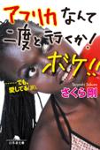 アフリカなんて二度と行くか! ボケ!! ……でも、愛してる(涙)。 Book Cover