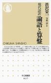現代語訳 論語と算盤 Book Cover