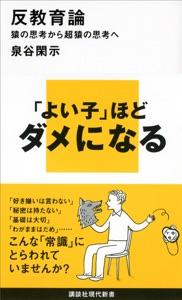 反教育論 猿の思考から超猿の思考へ Book Cover