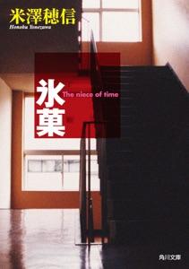 氷菓 Book Cover