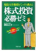 現役大学教授がこっそり教える 株式投資「必勝ゼミ」 Book Cover