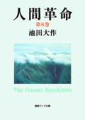人間革命08 Book Cover