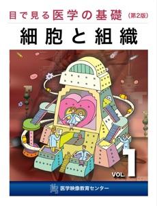 目で見る医学の基礎 第2版 VOL.1 細胞と組織 Book Cover