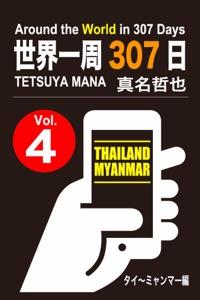 世界一周307日【Vol.04:タイ〜ミャンマー編】 Book Cover