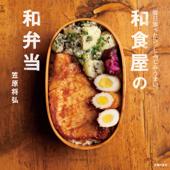 和食屋の和弁当 Book Cover