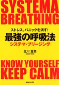 ストレス、パニックを消す!最強の呼吸法 システマ・ブリージング Book Cover