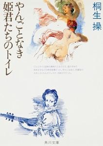 やんごとなき姫君たちのトイレ Book Cover