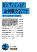般若心経・金剛般若経 Book Cover