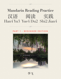 Mandarin Chinese Reading Practice
