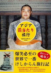 アジア罰当たり旅行 Book Cover