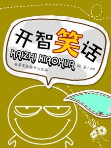 开智笑话 Book Cover