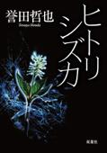 ヒトリシズカ Book Cover