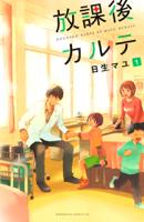 放課後カルテ(1)
