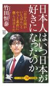 日本人はいつ日本が好きになったのか Book Cover