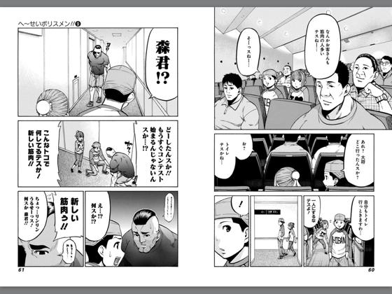 へ〜せいポリスメン!! 9 on Apple Books