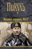Валентин Саввич Пикуль - Реквием каравану PQ-17 artwork