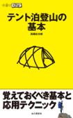 テント泊登山の基本