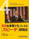 Barack Obama The Audacity Of Hope Part4