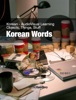 Korean Words: Objects, Things, Stuff