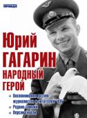 Юрий Гагарин. Народный герой (сборник) Book Cover