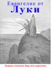 Священное писание - Аудиобиблия. Евангелие от Луки artwork