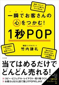 一瞬でお客さんの心をつかむ! 1秒POP Book Cover