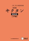 [音声DL付]改訂版キクタン韓国語 入門編